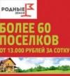 Продажа земельных участков в Подмосковье